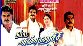 Official upload Namma Annachi | Sarathkumar, Radhika, Vadivelu | Tamil Full Movie HD