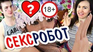 18+ СЕКС РОБОТЫ — ЦЕНА, ФУНКЦИИ ♋ SexVopros