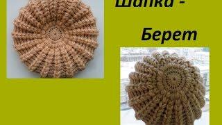 Шапка - берет пышными столбиками.(Braid Hat Crochet) (Шапка #60)
