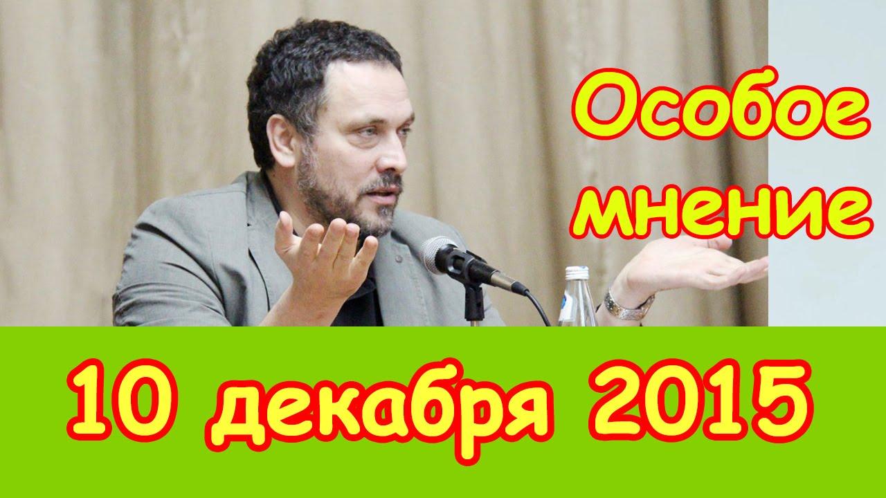 Максим Шевченко | радиостанция Эхо Москвы | Особое мнение ...
