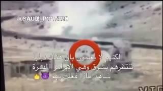 بالفيديو.. دبابة أبرامز سعودية تسحق عناصر حوثية حاولت التسلل لمنفذ علب