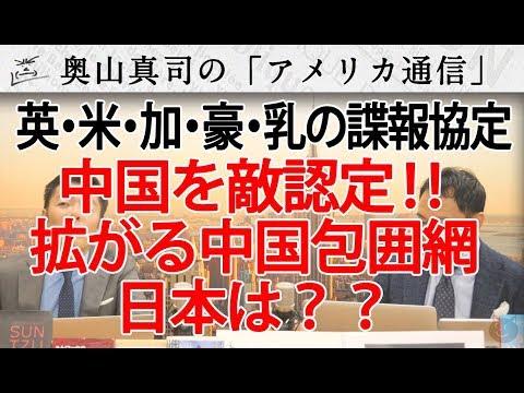 英・米・加・豪...拡がる中国包囲網!日本は…?ファイブアイズ、『中国は敵』諜報の世界では認定済|奥山真司の地政学「アメリカ通信」
