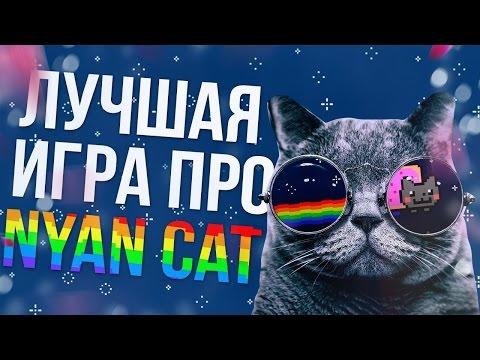 Лучшая игра про Nyan Cat