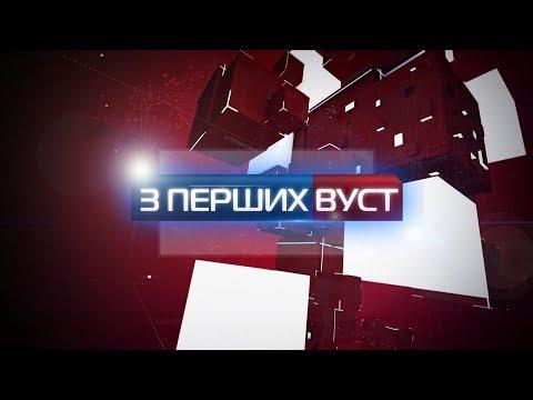 """Семен Деяк в гостях у програми """"З перших вуст"""""""