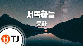 Western Sky 서쪽하늘_Younha 윤하_TJ노래방 (Karaoke/lyrics/romanization/KOREAN)