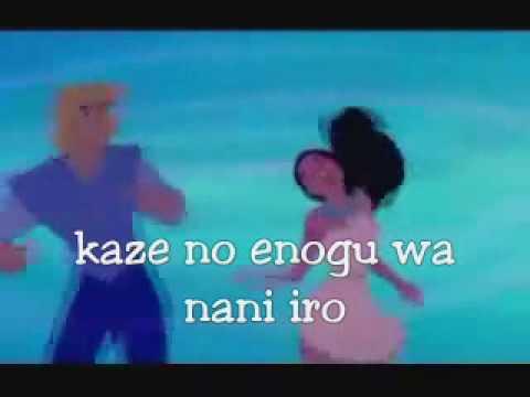 Colors of the wind Japanese lyrics
