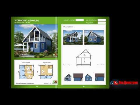 Каталог проектов дачных домов от архитектурного бюро ЛесДомстрой