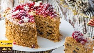 Торт МЕДОВИК в Зимнем стиле. Фантастическая вкуснятина!