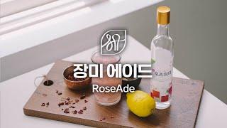 장미수로 만드는 시원한 로즈에이드 | 아유르베다 레시피…