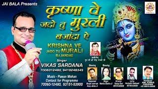 Krishna Ve Jado Tu Murali Bajandae    Vikas Sardana    Jai Bala Music    New Krishan Bhajan 2018