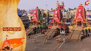 Puri Jagannath Rath Yatra LIVE 2018 | Devotees Prepare Themselves to See the Deities | Car Festival