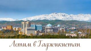 Заказ самолета в Таджикистане(, 2017-10-18T18:01:29.000Z)