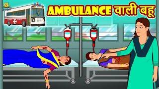Ambulance वाली बहू - Moral Stories   Bedtime Stories   Hindi Kahaniya   Hindi Fairy Tales