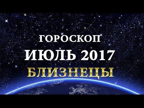 гороскоп для близнецов на 18-19 марта 2017 г что действительно будет