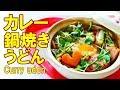【簡単料理】カレー鍋焼きうどん・煮込みうどんの作り方レシピ Curry udon recipe|…