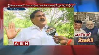 Errabelli Dayakar Rao Comments on TDP-Congress alliance in Telangana