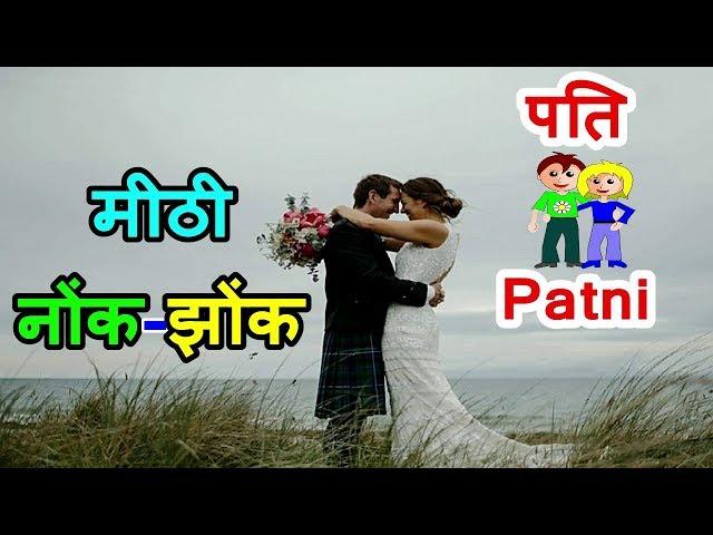 Suvichar - ??? ????? ?? ???? ???? ???? - pati patni - ??????? - suvichar in hindi - husband wife