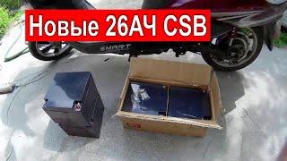 Новые аккумуляторы для моего электроскутера, Еще Дешевле и мощнее, только даром!