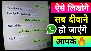 ऐसे Style से मैसेज लिखोगे तो सब दीवाने हो जाएंगे WhatsApp Text New Style Best Mobile Apps