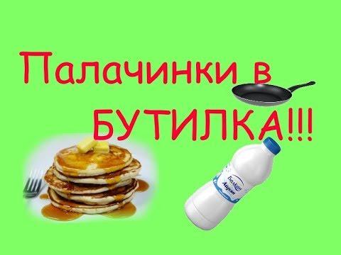 Как да направим Палачинки в БУТИЛКА!!!