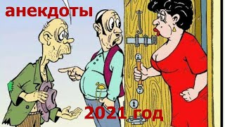 АНЕКДОТЫ ПРИКОЛЫ 2021 ГОДА ТОП 5 АНЕКДОТОВ Новый сборник анекдотов 2021 года