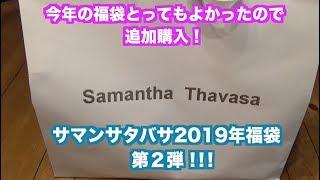 第2弾!!サマンサタバサ Samantha Thavasa 2019年福袋 ( Lucky Bag ) 開封動画