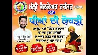 Gurpreet Kaur ( Lohri Function Mander ) Kanwar Grewal Live