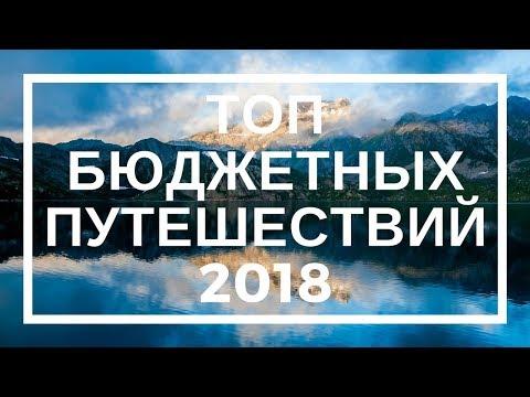 ТОП дешевых стран для путешествия в 2018 году - Лучшие видео поздравления в ютубе (в высоком качестве)!