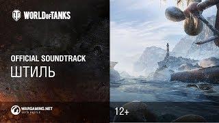 Штиль - Официальный саундтрек World of Tanks