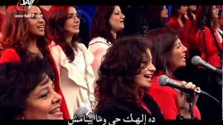 حفل بحب مصر ٧ - ترنيمة ماتعولش الهم و ماتخافش