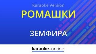 Ромашки - Земфира (Karaoke version)