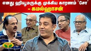 Kamal Haasan Interview | Jaya TV Rewind