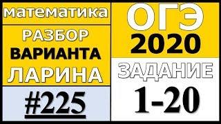 Variant OGE № 225 Larina (№1-20) tahlil-2020 OGE.