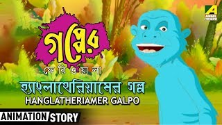 Gapper Feriwala | Hangla Theriyamer Galpo | Bangla Cartoon Video