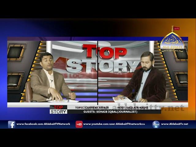 Top Story I Saqlain Naqvi I Shoaib Iqbal I Current Affairs I 13 12 2018