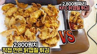 2800원치 닭껍질 직접 튀기기 vs 2800원짜리 KFC닭껍집튀김!!!