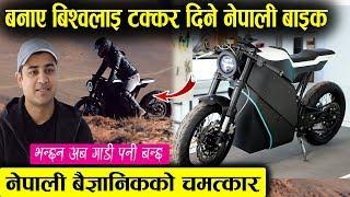 नेपाली युवाको चमत्कार बनाए विश्वलाई टक्कर दिने बाइक - मुल्य यस्तो छ अब गाडी पनि || Motorcycle  Nepal