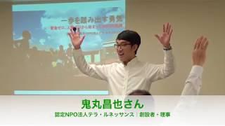 NSPアーカイブス https://nipponsaisei.jp/archives 開催|2017年11月18...