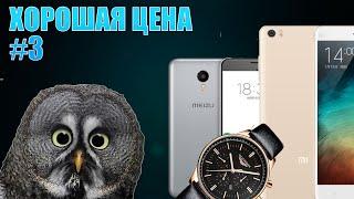 ХОРОШАЯ ЦЕНА #3: Xiaomi Mi5 - акция - часы и паяльник(, 2016-04-04T15:56:17.000Z)