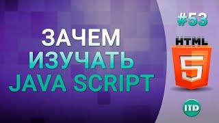 Почему стоит изучать язык программирования Java Script, Видео курс по HTML, Урок 53