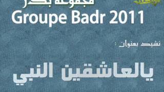أناشيد مجموعة بدر 2011 - يا لعاشقين النبي