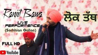 Ranjit Bawa Live 2019 ( ਲੋਕ ਤੱਥ ) || Live Performence 2019 || FATEH RECORDS