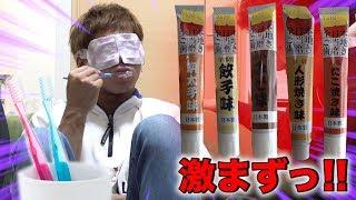 全日本◯◯◯歯磨き粉の味がとんでもなくマズいし難しかった。