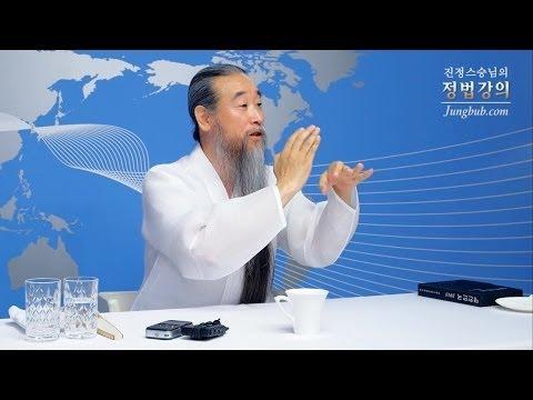 [정법강의] 2789강 노력하는 방향, 부모가 원하는 대학 (6/8)