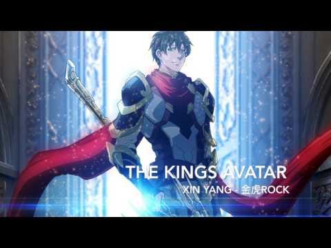 The King's Avatar [Quan Zhi Gao Shou] - 金虎ROCK (Jinhu Rock) - Xin Yang - EXTENDED/EDITED