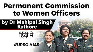 SC verdict on permanent commission to women officers, SC gives Govt 3 months to implement the policy