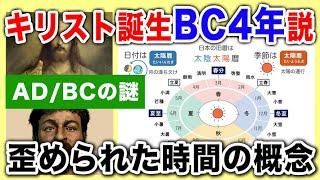目覚めよ日本人 vol.37「キリスト誕生BC4年説。AD/BCの謎。そして歪められた時間の概念」