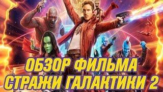 Стражи Галактики - 2 👽 Обзор фильма + Разбор сцен после титров