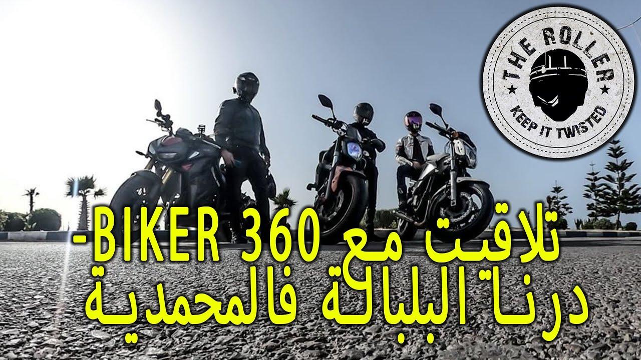 ضربنا ضويرة فالمحمدية - Biker 360 تلاقيت مع