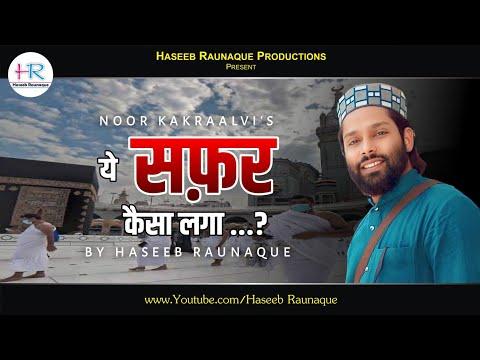 PART-1 Ye Safar Kaisa Laga by Haseeb Raunaque Saqlaini